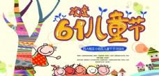 卡通六一儿童节展板