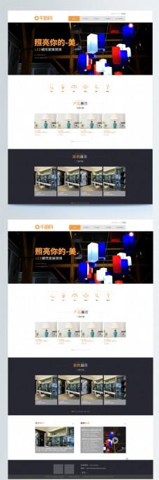 官网首页页面设计