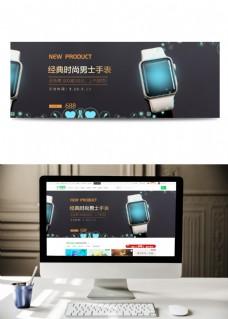 banner手表电商
