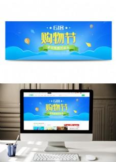 618购物banner