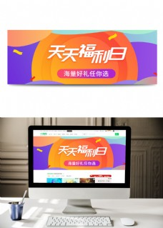 天天领福利banner海报PSD源文件