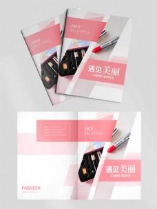 简约唯美化妆品画册封面设计