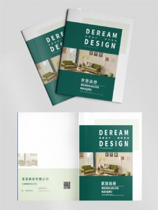 绿色清新简约家居画册封面