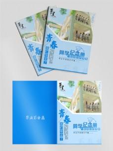 清新青春毕业纪念册封面设计