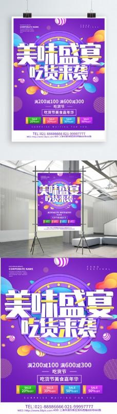 紫色创意美味盛宴吃货来袭海报设计