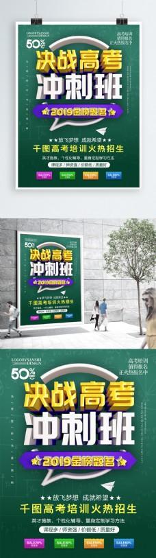 原创创意C4D决战高考培训招生海报