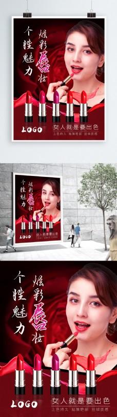 口红唇妆化妆品海报
