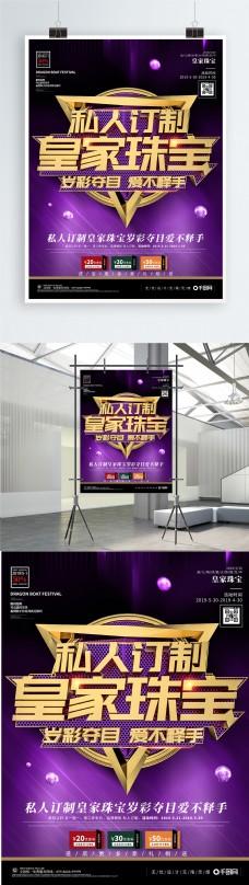 C4D高端大气立体字紫色珠宝海报宣传海报