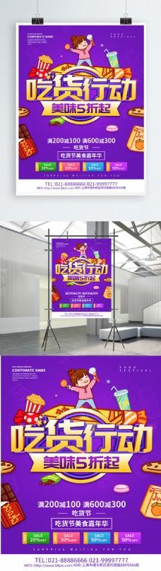 紫色创意吃货行动吃货节海报设计