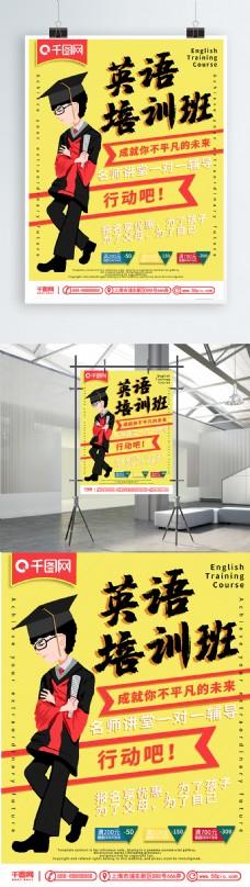 原创创意手绘人物英语培训班促销宣传海报