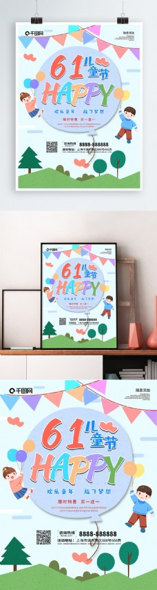 卡通可爱六一儿童节快乐海报