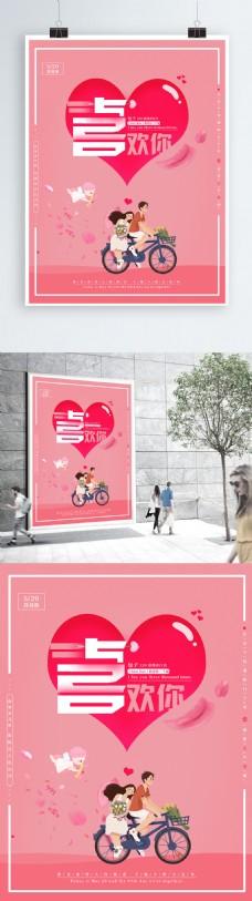 520表白日精选原创字体海报