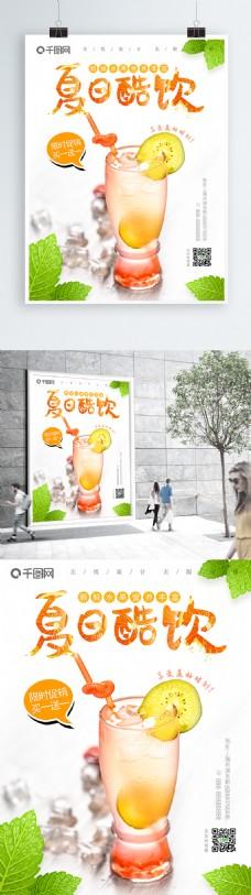 夏日酷饮鲜榨果汁海报夏天饮品广告