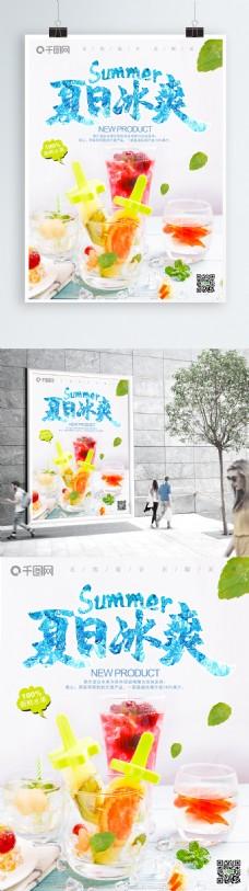 清新鲜榨果汁海报夏天饮品广告