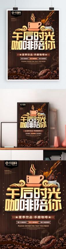 午后时光咖啡陪你咖啡促销海报