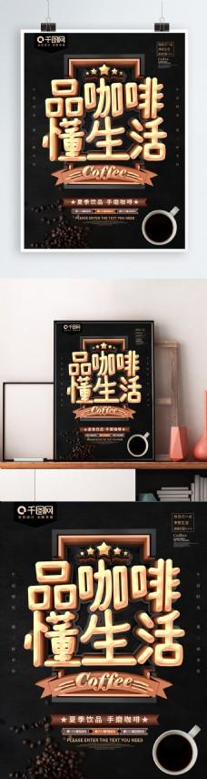 品咖啡懂生活咖啡促销海报