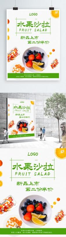 小清新水果沙拉海报