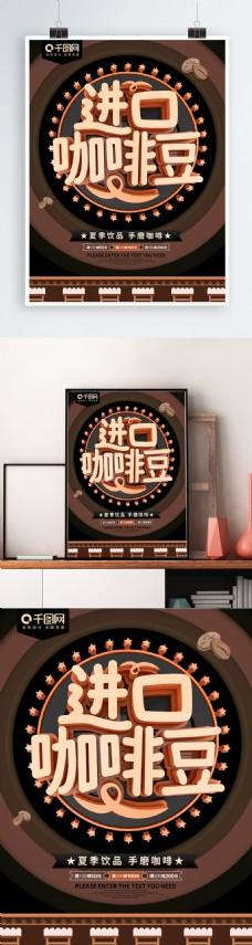 进口咖啡豆咖啡促销海报