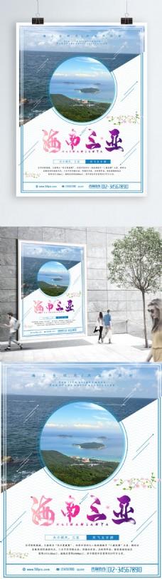 中国旅游日节日大型宣传海报2
