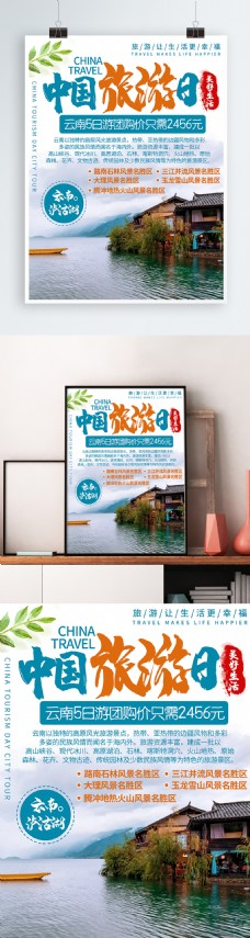 简约清新中国风中国旅游日云南旅游促销海报