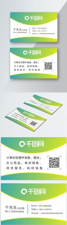 白绿色商务名片模板