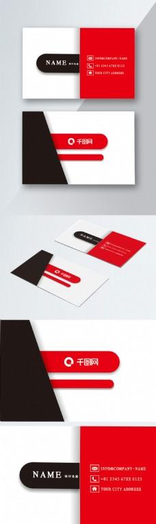 可商用红黑高档几何创意矢量商务名片