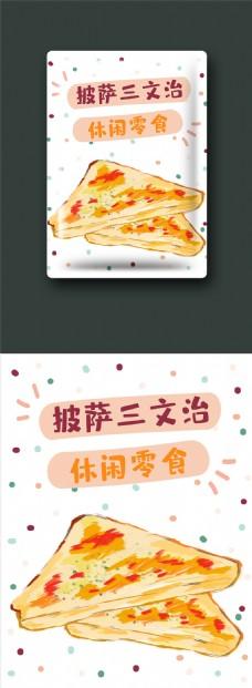 零食包装设计美味休闲膨化食品披萨三文治