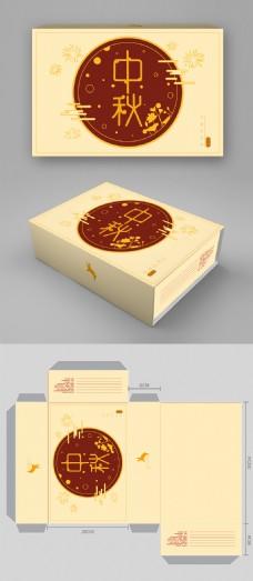 中秋月饼包装盒高档包装盒简约大气