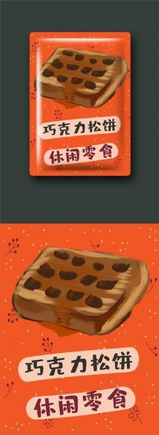 零食包装设计美味休闲膨化食品巧克力松饼