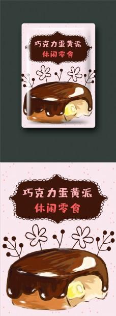 零食包装设计美味休闲膨化食品巧克力蛋黄派
