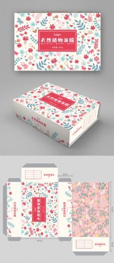 手绘小清新碎花面膜化妆品包装盒