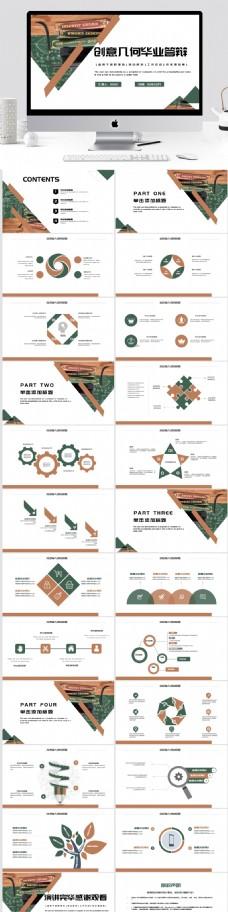 创意几何卒业辩论PPT模板