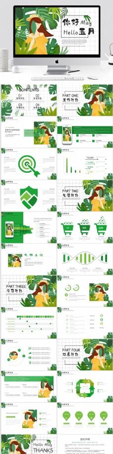 绿色小清爽插画风五月你好PPT模板