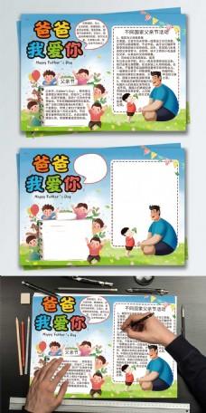 卡通父亲节节日手抄报小报