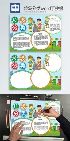 渣滓分类word手抄报02