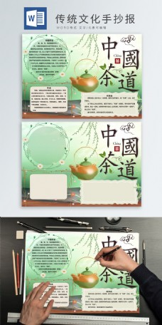 中国茶道传统文明手抄报