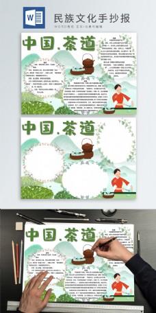 绿色中国茶道传统文明手抄报