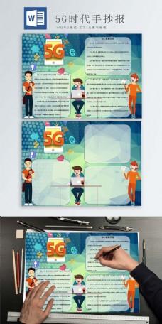 科技传播日5G时代手抄报