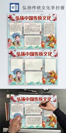 原创弘扬中国传统文明Word手抄报