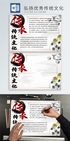 传承传统文明手抄报