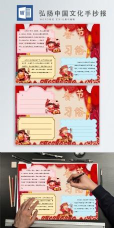 春节风俗word手抄报