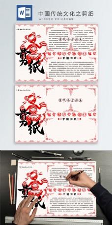 中国传统文明之剪纸