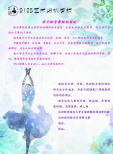 舞蹈宣传彩页