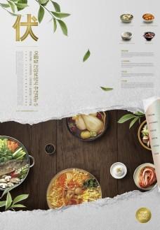 韩国料理海报