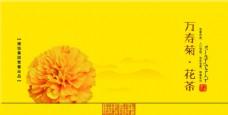 万寿菊礼盒