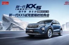 新一代KX5