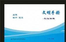 蓝色封面公文的设计
