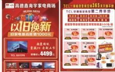 TCL电器以旧换新传单