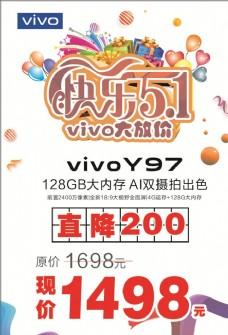VIVOY97手机