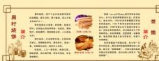 周村烧饼 茶馓